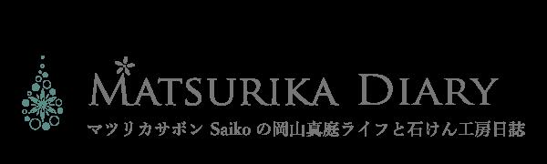 MATSURIKA  DIARY